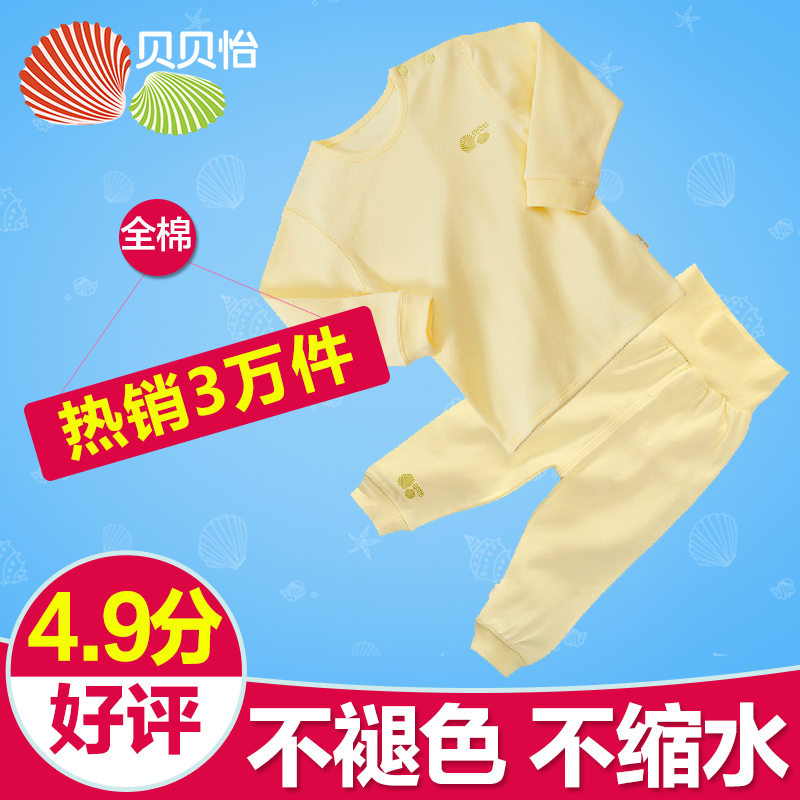 Beibei yi baby underwear sets baby cotton long sleeve fall and winter clothes newborn male and female baby qiuyiqiuku solid