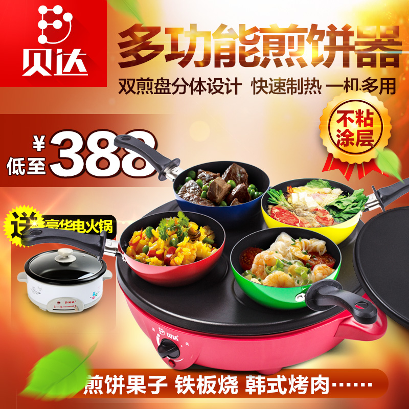 Beida sided household removable electric baking pan pancake machine pancake griddle child fruit grilled bread fried steak pan frying