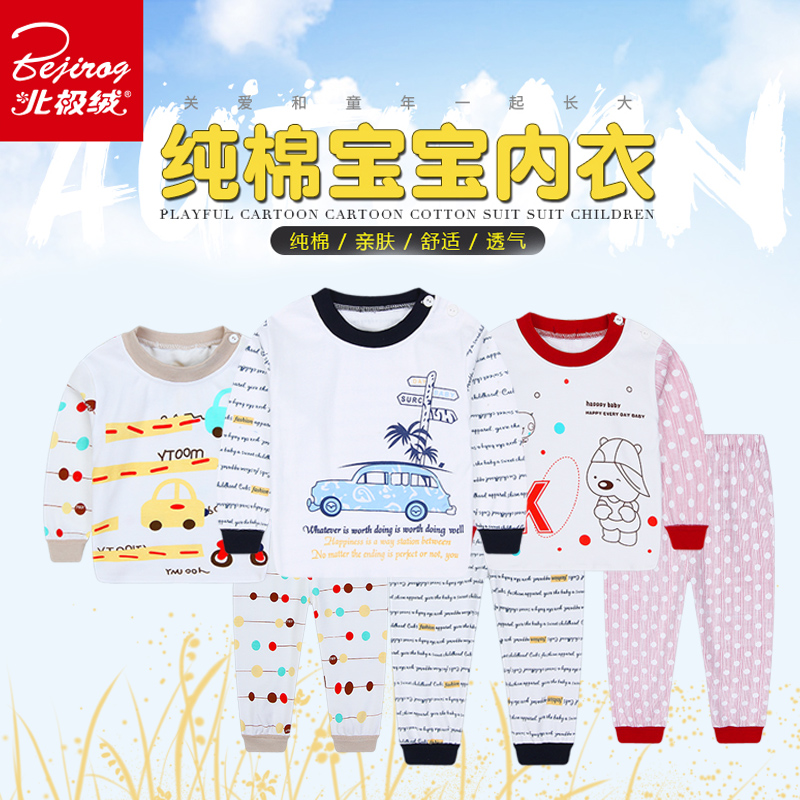 Beiji rong children thermal underwear sets for boys and girls qiuyiqiuku baby long sleeve cotton baby clothes