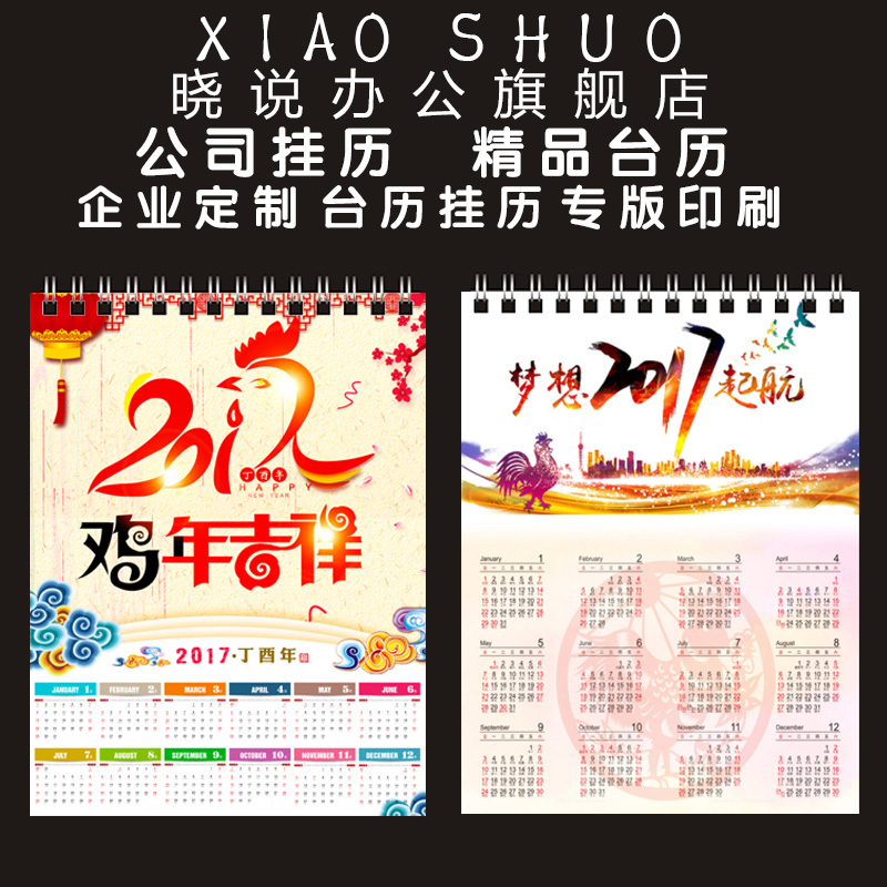 Beijing 2017 special edition print design custom calendar hanging calendar customized calendar year of the rooster year calendar advertising printing
