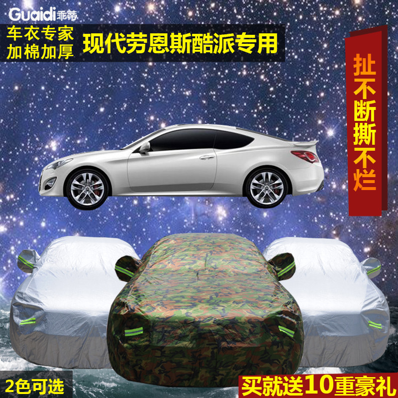 Beijing hyundai genesis coupe camouflage oxford cloth sewing car cover rain and thick dust sunscreen car hood dedicated steam
