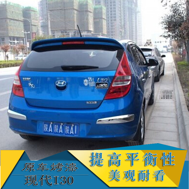 Beijing hyundai i30 i30 modified tail wing of the two car tail fin with paint tail wing free punch paint no lights