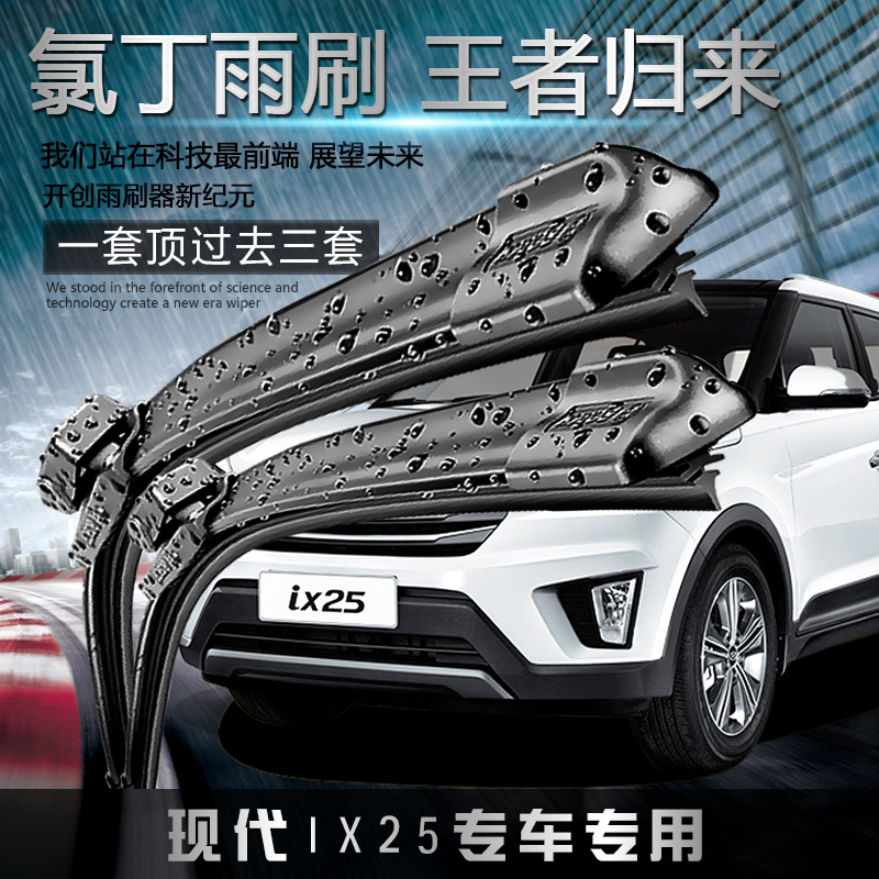 Beijing hyundai ix25 special car boneless wiper modern ix25 silent mute neoprene strip wipers