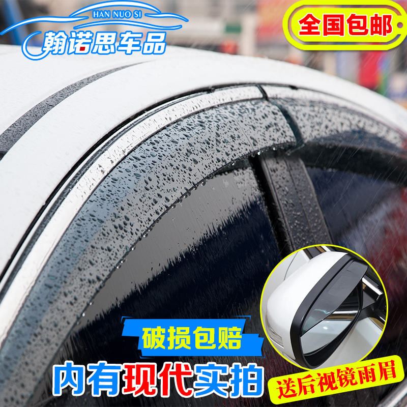 Beijing hyundai ix35 new shengda ix45 sonata sok sok eight eight nine 9 s 8 generation modified special rain eyebrow rain shield