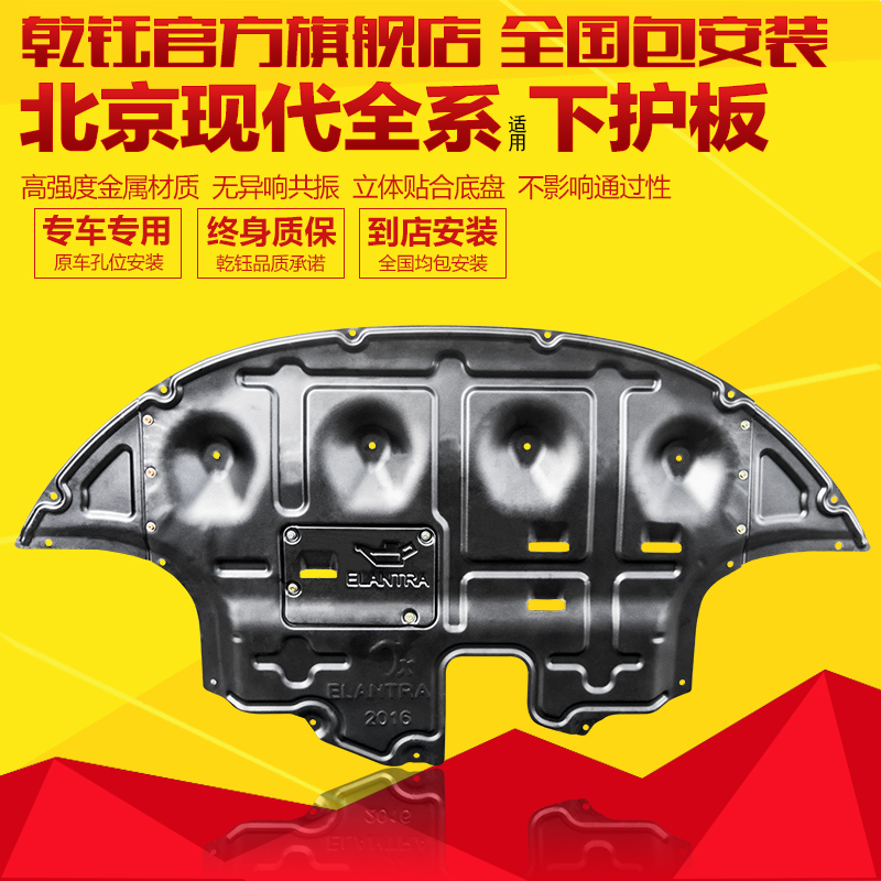 Beijing hyundai name figure ix25 ix35 lang move yuet new shengda tucson led disc at the end of moving engine guard