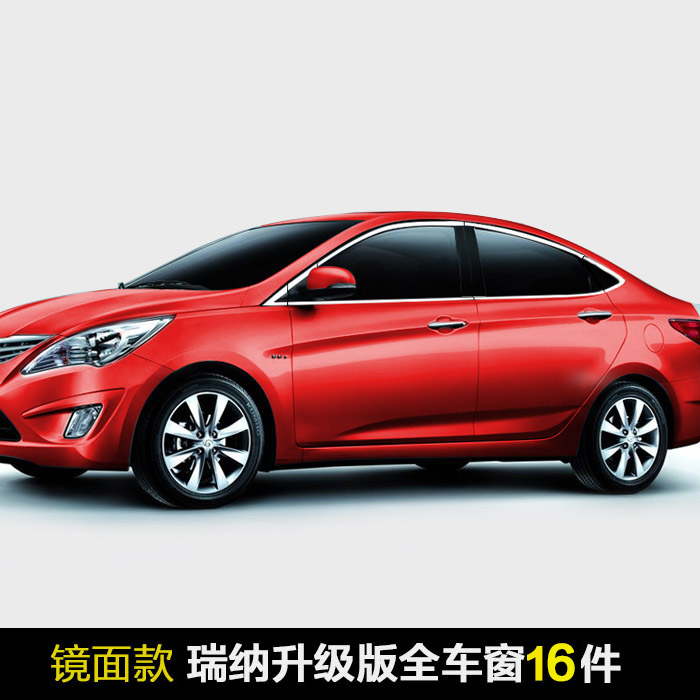 Beijing hyundai name figure ix35 ruina lang move yuet rena refit dedicated window trim bright trim strip