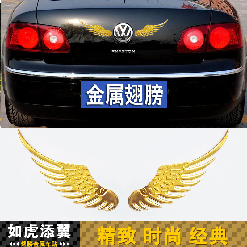 Beijing hyundai name yu car suitable metal eagle wings car stickers decorative car stickers on both sides of the rear logo