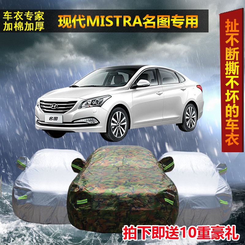 Beijing modern mistra name figure oxford cloth camouflage steam insulation sunscreen sewing car cover car cover special thick
