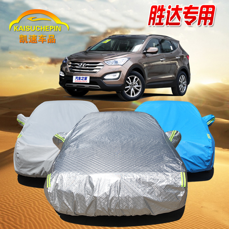 Beijing modern new shengda special thick cotton sewing car hood suv car cover rain and sun and dust