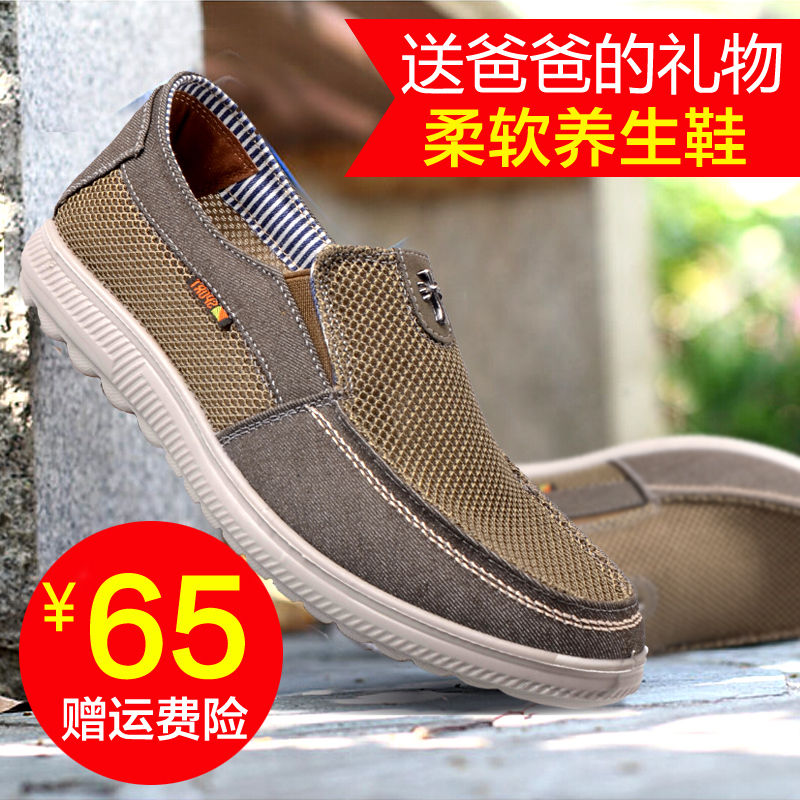Beijing morning summer breathable mesh men's shoes old beijing shoes men mesh shoes daily leisure shoes shoes elderly father