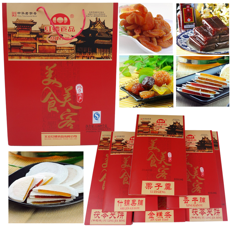 Beijing specialty snack food rhodospirillum traditional cakes us food off the 1049g gift set