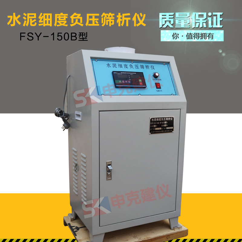 Beijing to luda cement fineness vacuum sieve analyzer, Cement fineness vacuum sieve analyzer
