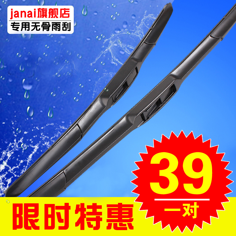 Beiqi beiqi e150 e130 baic e department dedicated wipers wiper blade wiper no bone wiper wipers
