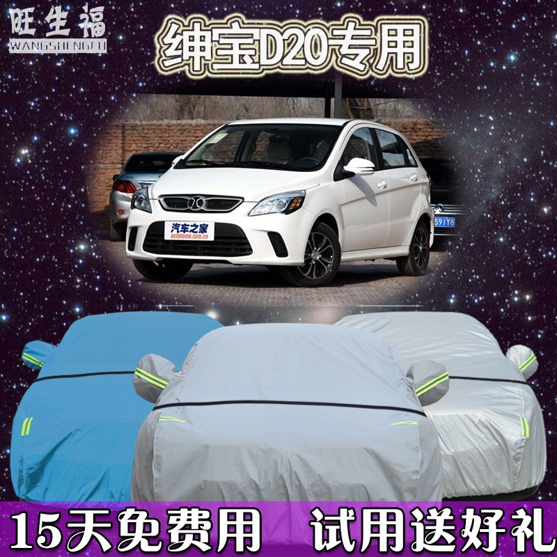 Beiqi saab d20 d20 sedan hatchback car cover special sewing car hood insulation sun shade sun rain thickened