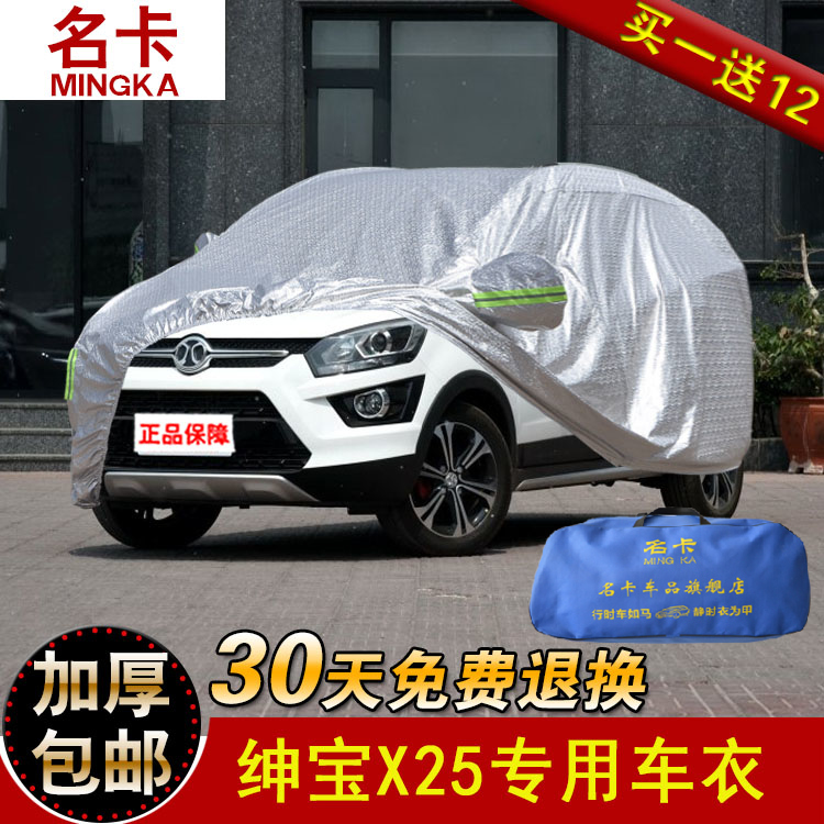 Beiqi saab saab x25 suv thick sewing car cover sun rain insulation dust x25 special purpose vehicle set