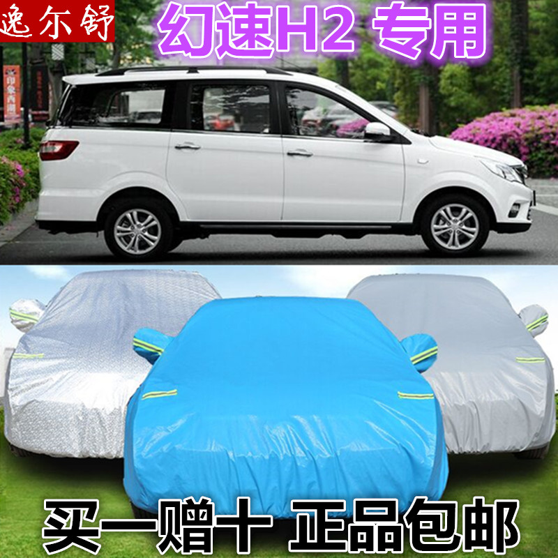 Beiqi silver cheung magic speed h2 special sewing thicker insulation sunscreen car hood rain and snow business mpv car cover