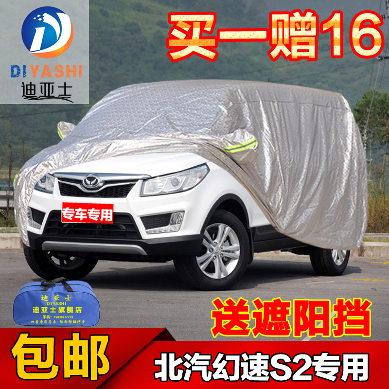 Beiqi silver cheung magic speed s2 special sewing car hood rain and sun visor insulation aluminum film dust cover car cover car cover fabric