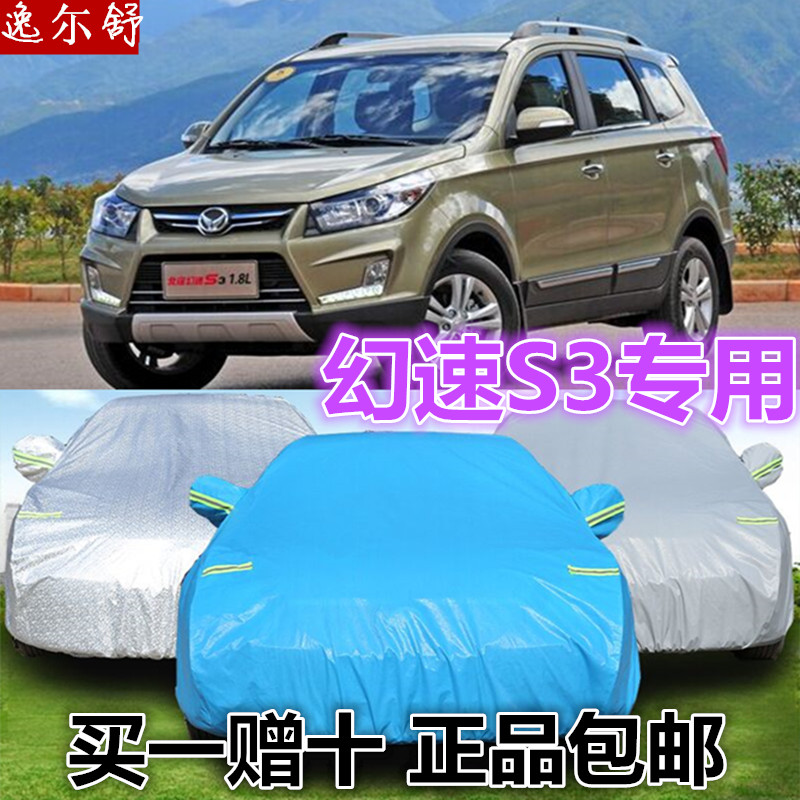 Beiqi silver cheung magic speed s3 special sewing car hood suv thicker insulation sunscreen rain snow car cover