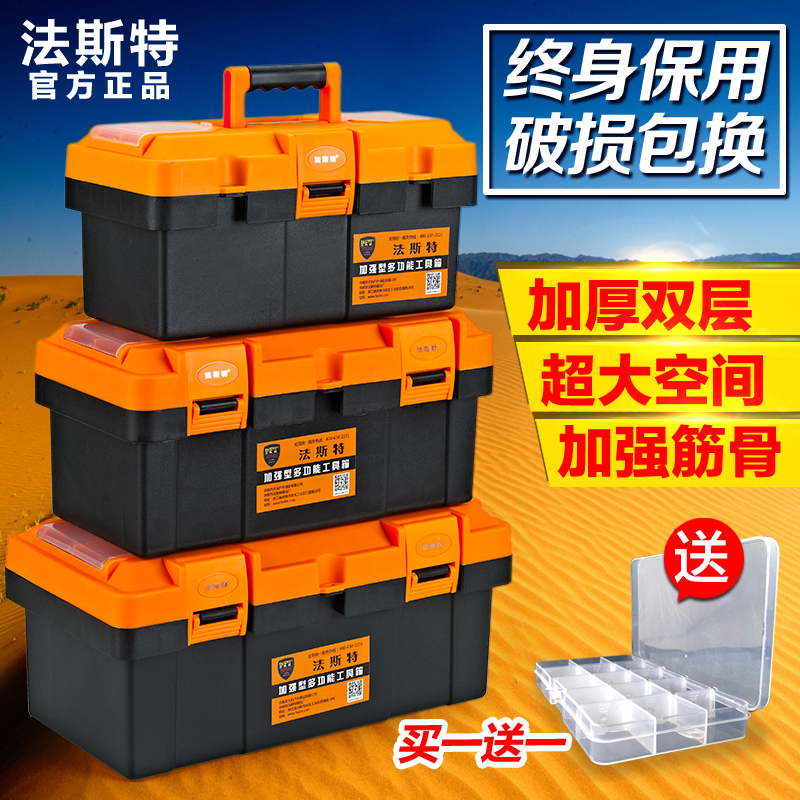 Belfast kit multifunction large thick plastic toolbox metal toolbox household tool kit home portable storage box storage bags post