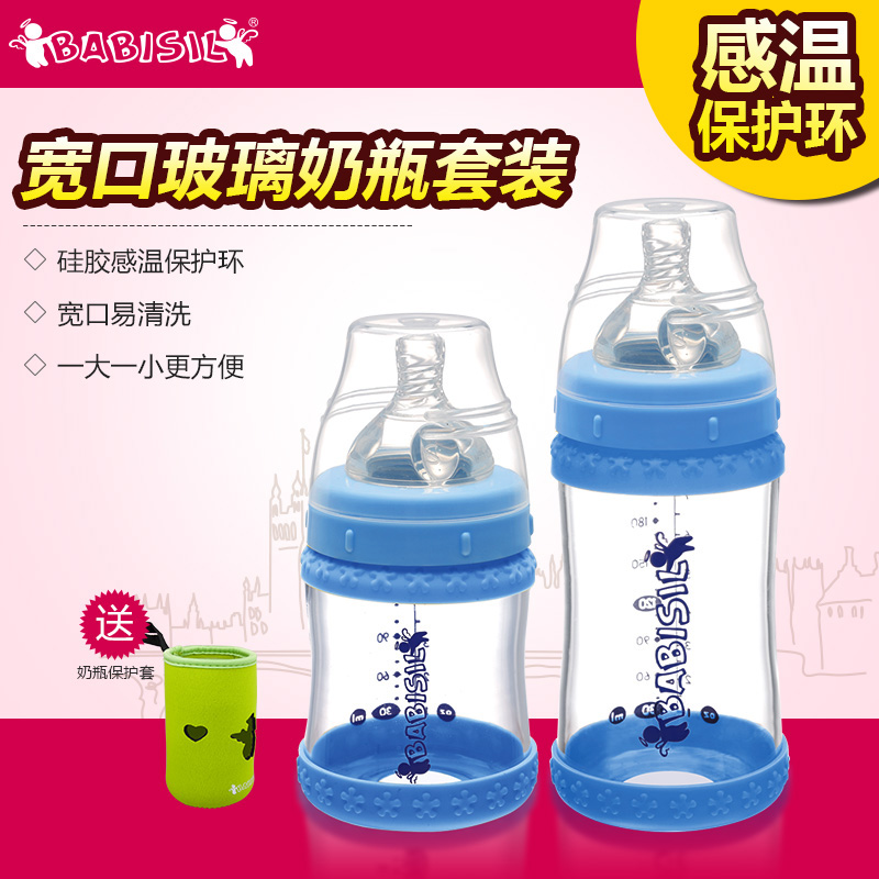 Belle yan baby bottle wide mouth glass bottle suit newborn baby bottle silicone protective drop resistance shipping