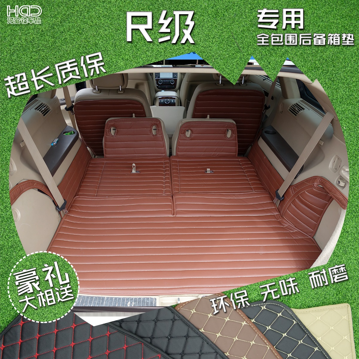 Benchi 06-15 R300R320R350 grade r models dedicated car trunk mat trunk mat surrounded by the whole environmental protection