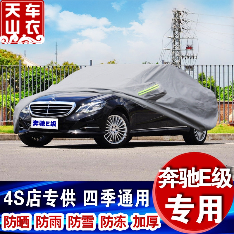 Benchi level e to level b E320L E180L e200l e260l special car cover car cover sewing sunscreen anti raincoat E400L