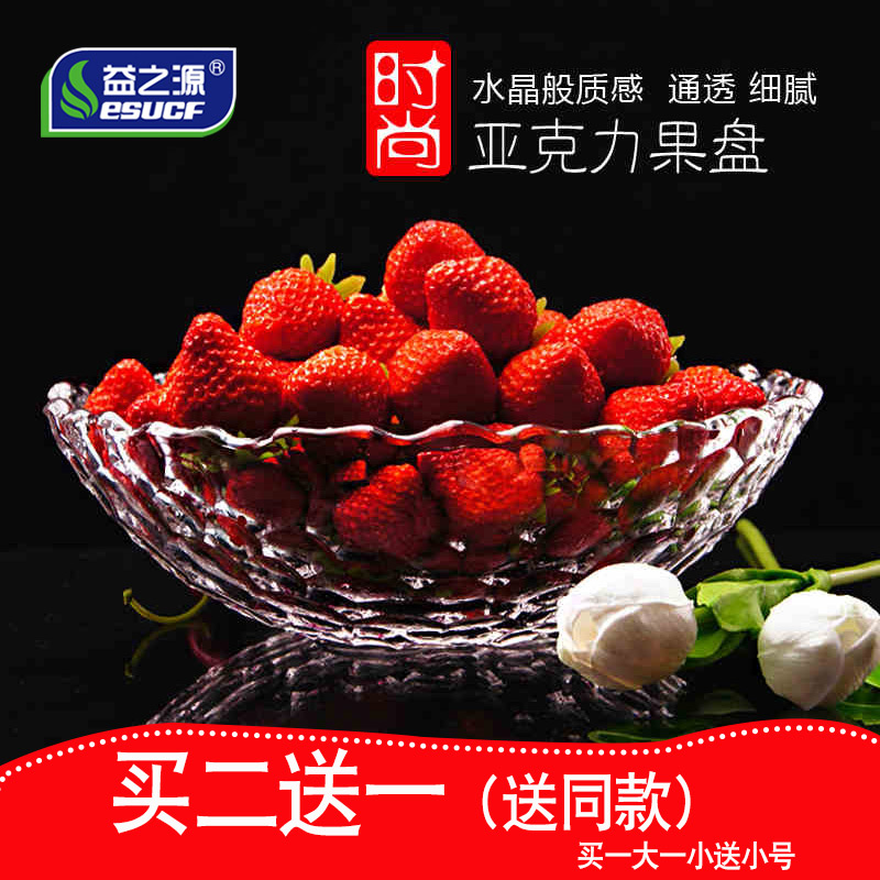Beneficial source of creative living room dried fruit bowl candy dish transparent acrylic plastic tray european minimalist wedding celebration