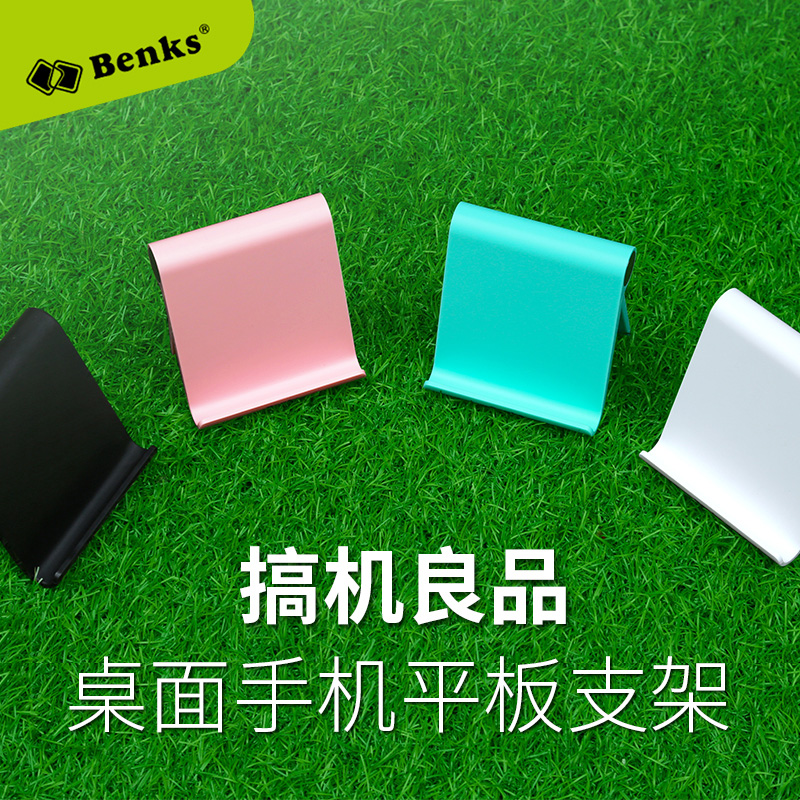 Benks apple 6 versatile creative lazy phone desktop base bracket folding shelf bracket ipad tablet
