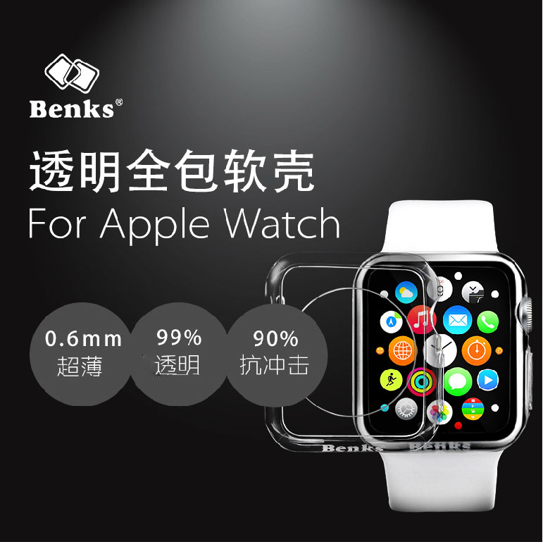 Benks apple watch iwatch watch protective sleeve protective shell apple shell protective sleeve silicone case