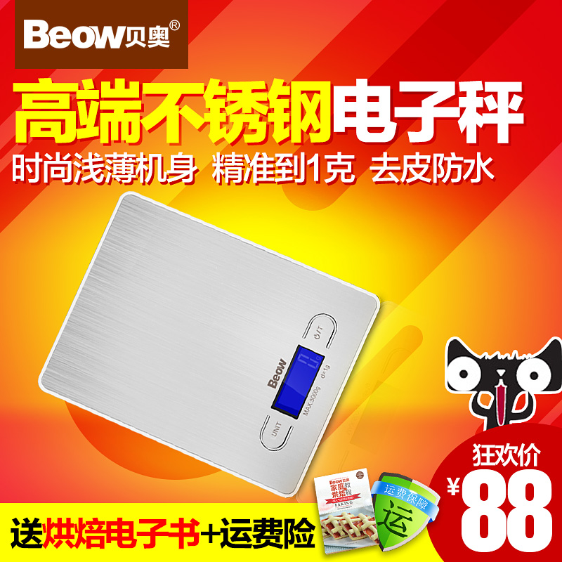 Beow/beowulf bo-s02 baking kitchen scales electronic scales electronic scales kitchen scales grams of said electronic scales accurate