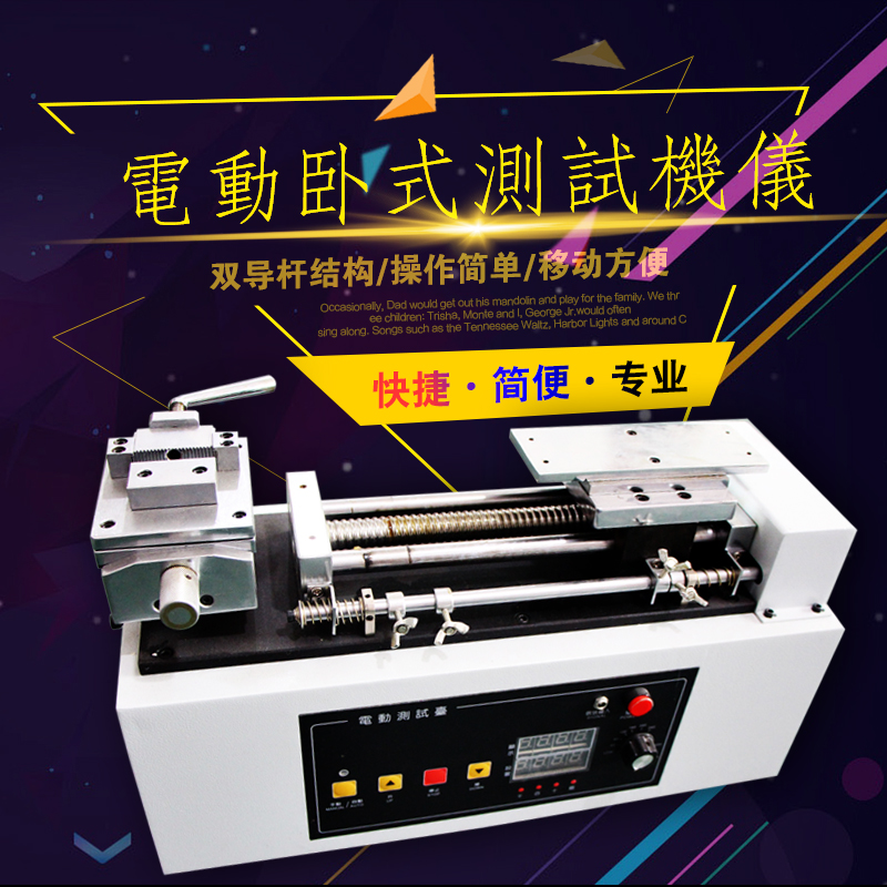 Best for genuine electric horizontal test machine meter 500n tension meter automatic testing machine tensile testing machine