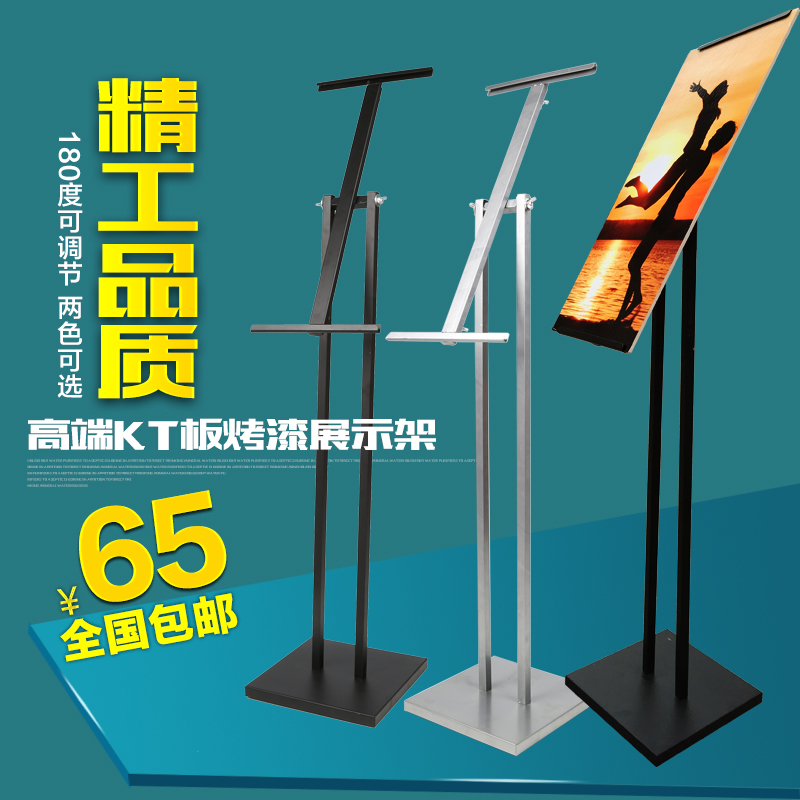 Bevels vertical billboard poster frame kt plate bracket pop display rack stainless steel display rack advertising frame signboard