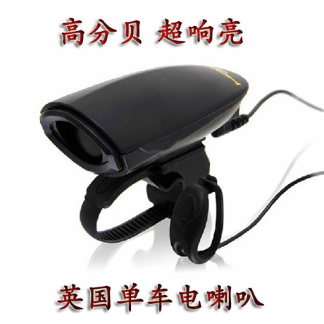 Bicycle bell bike bicycle horn electric car alarm electronic bell riding equipment loud addeddecibelswill