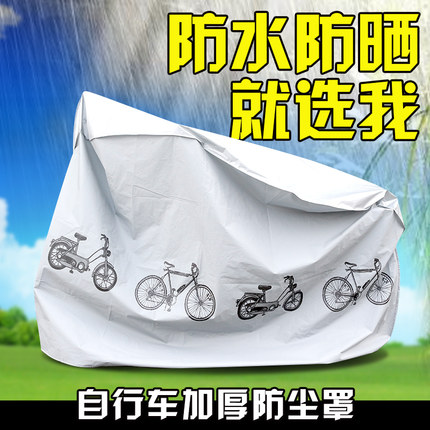 Bicycle electric car car cover rain cover dust cover against dust cover bike motorcycle car cover car cover sun shade