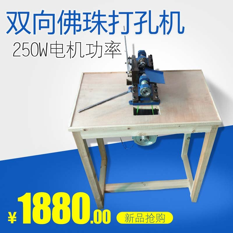 Bidirectional electric mussel pearl pearl beads drilling machine drilling machine drilling machine drilling machine drilling machine wooden bead drilling machine drilling machine