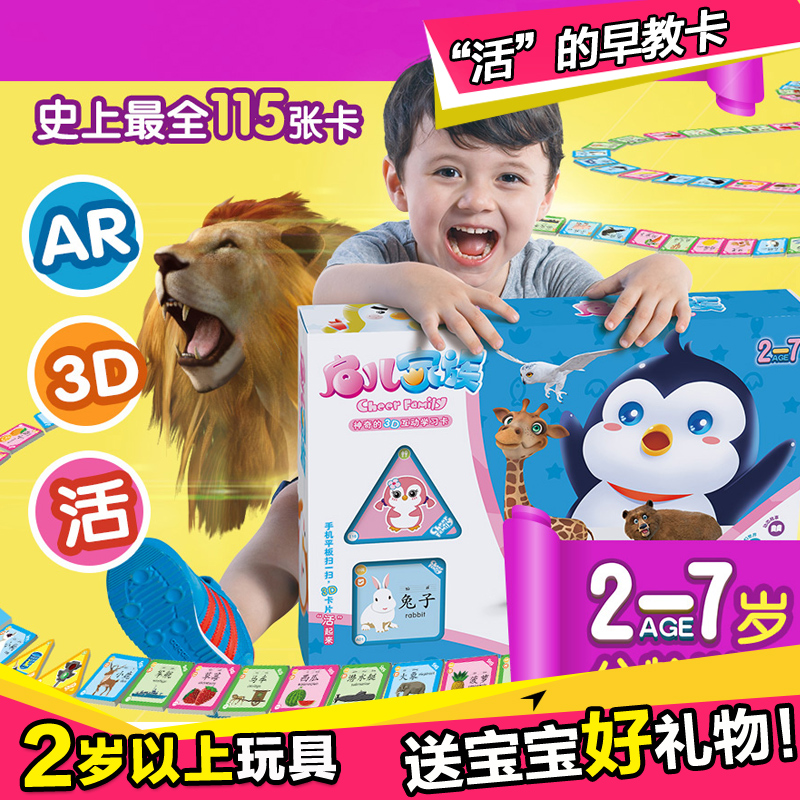 Bilingual literacy early childhood early education card ar card 3d stereo sound 0-1-3-year-old baby child literacy figure toys