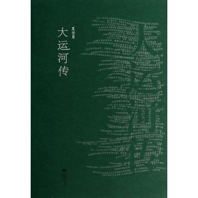 Biography of the grand canal jianyong xia genuine literary books