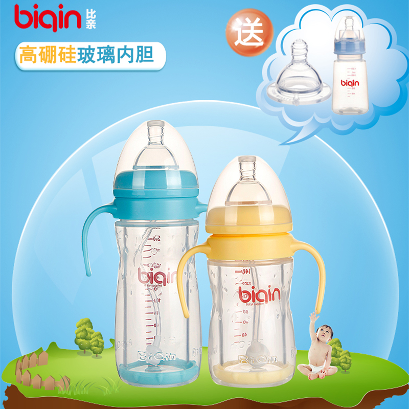 Biqin insulation glass baby bottle newborn baby drop resistance against flatulence wide mouth bottle with a handle diameter of dual use