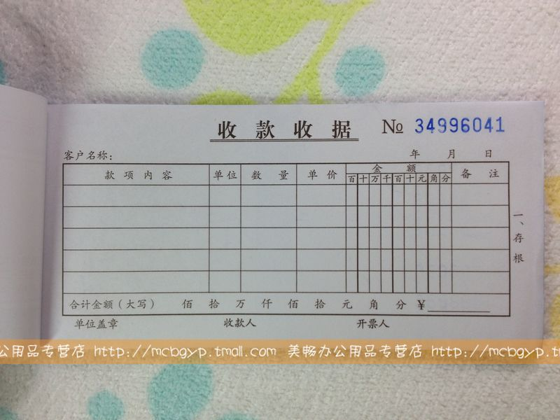 China Receipt Book Paper China Receipt Book Paper Shopping Guide – Payment Receipt Book