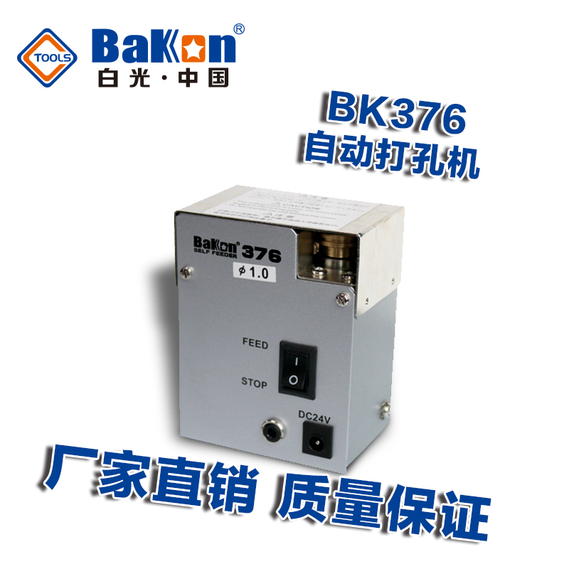 BK376 automatic drilling machine drilling machine drilling machine drilling machine drilling machine 376 tin solder wire solder wire 376 broken tin tin machine 376