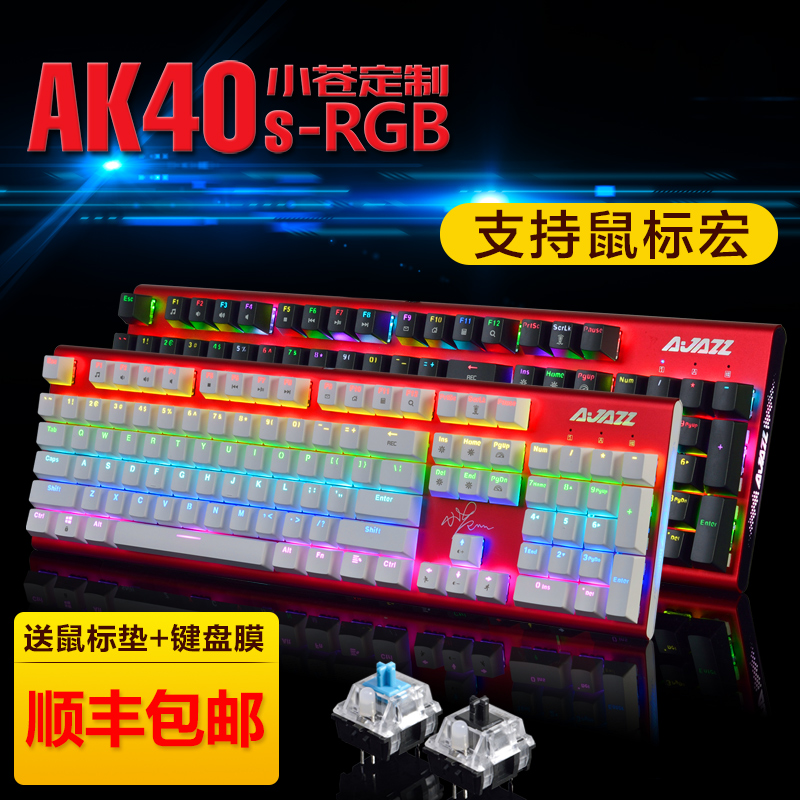 Black jazz backlit AK40RGB freesia game lol custom green axis mechanical keyboard black shaft 104 key wired gaming