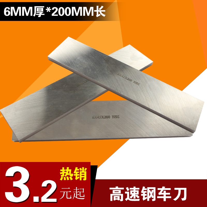 Blade hss high speed steel tool white steel bars white blades turning flat 6*8 10 12-50 * 200mm
