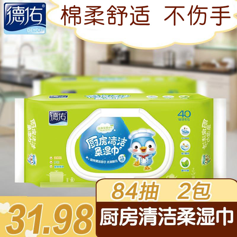 Blissful kitchen degreasing kitchen degreasing wipes special wipes cleaning wipes 2 pack 84 pumping thick