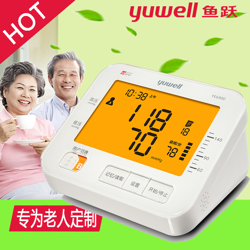 Blood glucose meter diving five electrodes accurately test strips 580 home blood glucose test meter to send bottled blood collection needles
