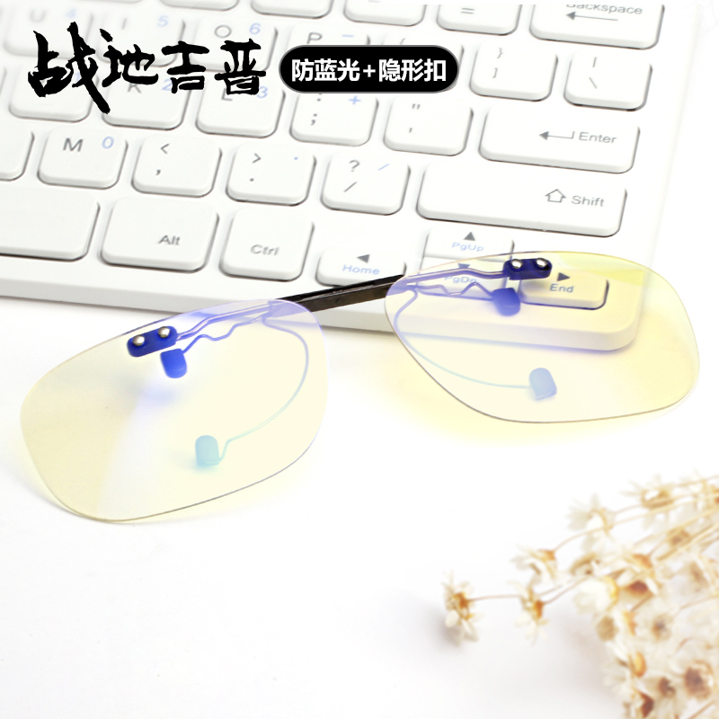 Blu-ray radiation computer glasses clip myopia dedicated anti fatigue male and female models gaming goggles
