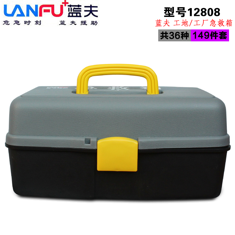 Blue cardiff LF-12808 the construction site of the first aid kit outdoor first aid kit factory hospital emergency rescue box