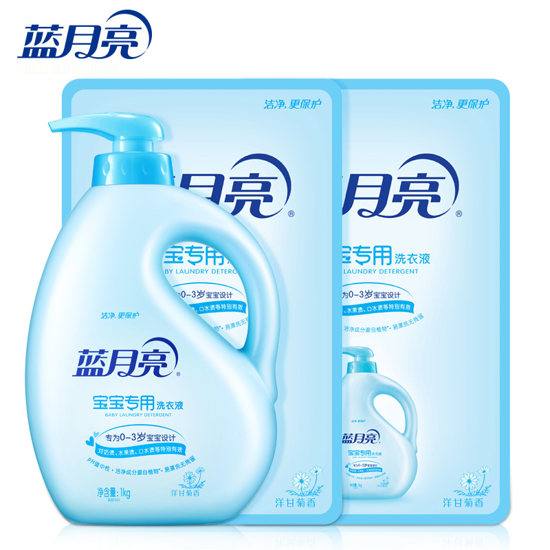 Blue moon special liquid detergent baby suit newborn infant chamomile fragrance type 1 bottles of 2 official authentic bags