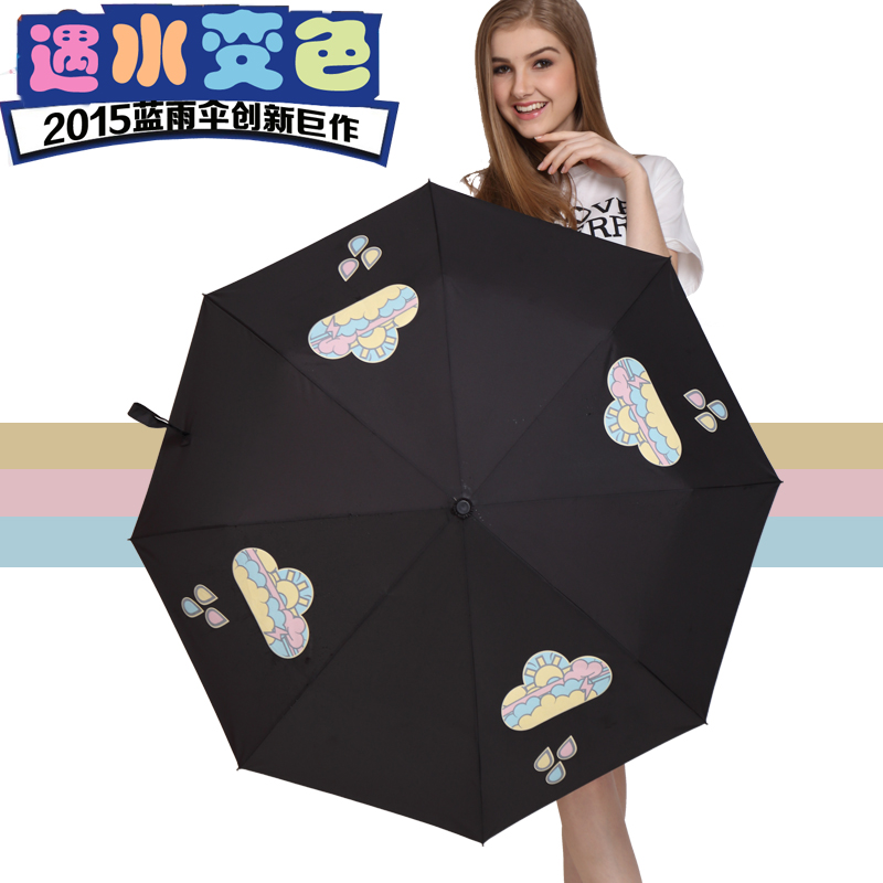 Blue umbrella creative personality umbrella folding umbrella korea men and three folding umbrella discoloration umbrella flowering water umbrella rain or shine