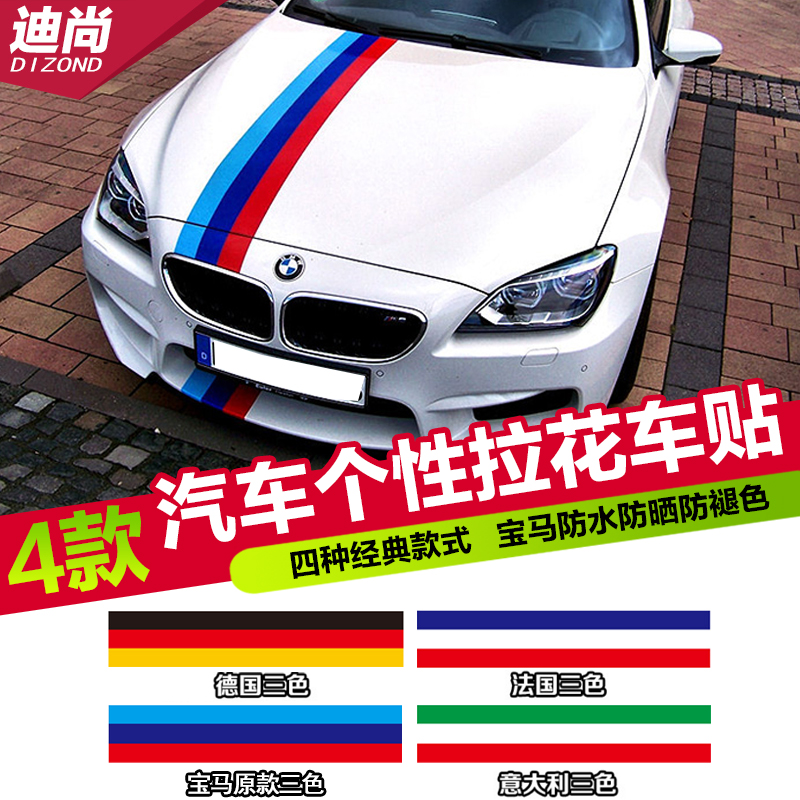 Bmw 3 series 5 series 7 series x1x3x4x5x6 waistline stickers car stickers car stickers garland body modification decorative stickers
