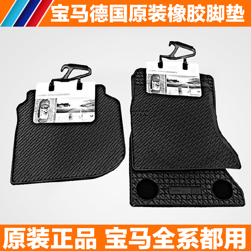 Bmw 5 series car mats bmw 5 series 7 series x1x3x5x6 mats rubber mats thick carpet mats